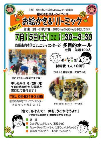 内 本町 コミュニティ センター